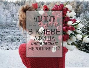 Куда пойти на 8 Марта в Киеве: афиша интересных мероприятий