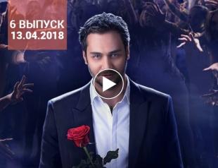 """""""Холостяк"""" 8 сезон: 6 выпуск от 13.04.2018 смотреть онлайн ВИДЕО"""