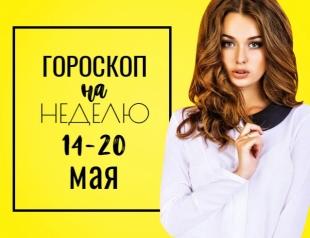 Гороскоп на неделю 14-20 мая: мы любим сказки, но не верим в них