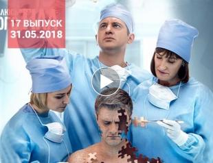 Я соромлюсь свого тіла 5 сезон: 17 выпуск от 31.05.2018 смотреть онлайн ВИДЕО