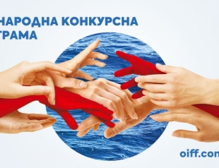 ОМКФ-2018: объявлена Международная конкурсная программа