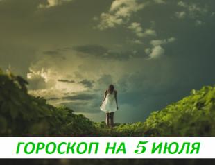 Гороскоп на 5 июля 2018: нашедший себя — теряет зависимость от чужих мнений