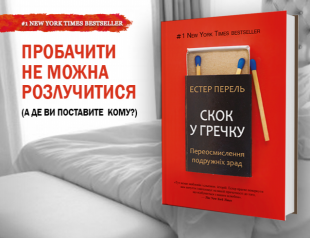 """""""Скок у гречку"""": обзор нового бестселлера Естер Перель"""