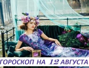 Гороскоп на 12 августа 2018: молчаливость и выдержка — признак породы!