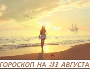 Гороскоп на 31 августа 2018: чужая жизнь — всегда предлог свою не замечать