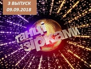 """""""Танці з зірками"""" 2018: 3 выпуск от 09.09.2018 смотреть видео онлайн"""
