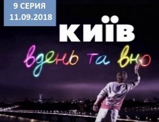 """Сериалити """"Киев днем и ночью"""" 5 сезон: 9 серия от 11.09.2018 смотреть онлайн ВИДЕО"""