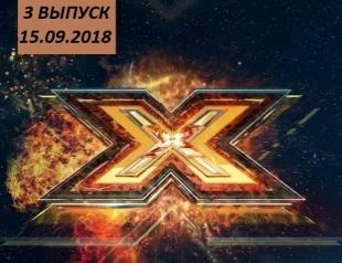 """""""Х-фактор"""" 9 сезон: 3 выпуск от 15.09.2018 смотреть видео онлайн"""