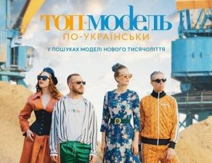 Топ-модель по-украински: кто покинул шоу в 4 выпуске второго сезона