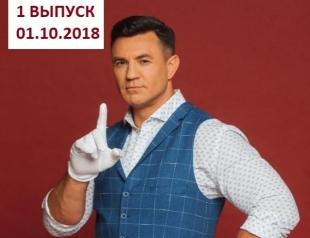 Ревізор із Тищенком 9 сезон: 1 выпуск от 01.10.2018 смотреть видео онлайн
