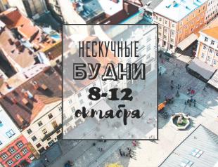 Нескучные будни: чем заняться на неделе 8-12 октября в Киеве