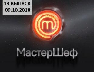 """""""Мастер Шеф"""" 8 сезон: 13 выпуск от 09.10.2018 смотреть онлайн ВИДЕО"""
