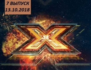 """""""Х-фактор"""" 9 сезон: 7 выпуск от 13.10.2018 смотреть видео онлайн"""