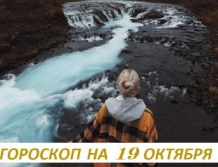 Гороскоп на 19 октября: счастье никогда не приходит слишком быстро