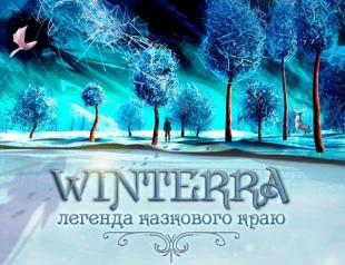 """""""Winterra. Легенда казкового краю"""": в Киеве покажут новое семейное 3D-шоу"""