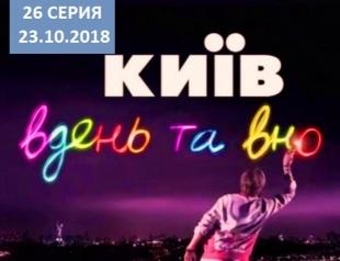 """Сериалити """"Киев днем и ночью"""" 5 сезон: 26 серия от 23.10.2018 смотреть онлайн ВИДЕО"""