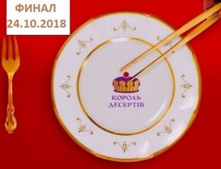 """ФИНАЛ """"Король десертів"""" 1 сезон: 8 выпуск от 24.10.2018 смотреть онлайн ВИДЕО"""