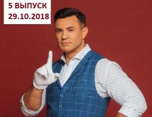Ревізор із Тищенком 9 сезон: 5 выпуск от 29.10.2018 смотреть видео онлайн