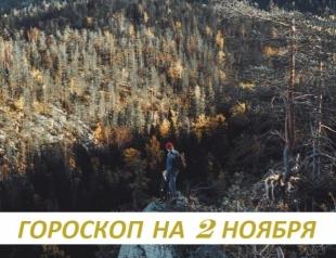 Гороскоп на 2 ноября: покуда мы верим в свою мечту — ничто не случайно