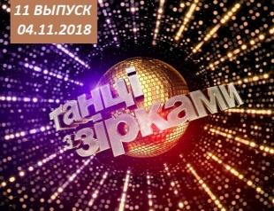 """""""Танці з зірками"""" 2018: 11 выпуск от 04.11.2018 смотреть видео онлайн"""