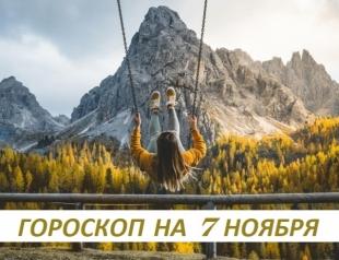 Гороскоп на 7 ноября: каждая мечта дается вместе с силами, необходимыми для ее осуществления