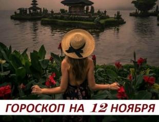 Гороскоп на 12 ноября: молчание — верный друг, который никогда не изменит