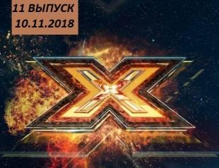 """""""Х-фактор"""" 9 сезон: 11 выпуск от 10.11.2018 смотреть видео онлайн"""