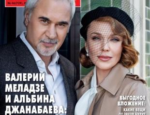 Валерий Меладзе и Альбина Джанабаева дали первое совместное интервью