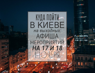 Куда пойти в Киеве на выходных: афиша мероприятий на 17-18 ноября
