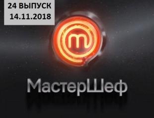 """""""Мастер Шеф"""" 8 сезон: 24 выпуск от 14.11.2018 смотреть онлайн ВИДЕО"""