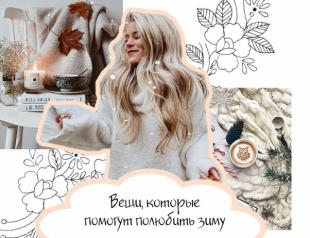 Вещи, которые помогут полюбить зиму