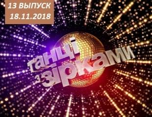 """""""Танці з зірками"""" 2018: 13 выпуск от 18.11.2018 смотреть видео онлайн"""