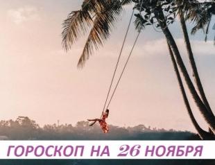 Гороскоп на 26 ноября: человек, улыбающийся душой, всегда счастлив