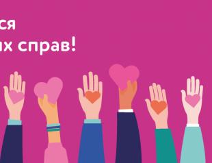 """""""Помогать — это быть человеком"""": #ЩедрийВівторок впервые в Украине"""