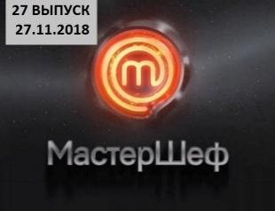"""""""Мастер Шеф"""" 8 сезон: 27 выпуск от 27.11.2018 смотреть онлайн ВИДЕО"""