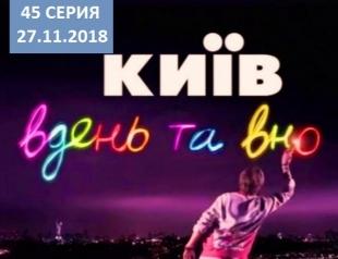 """Сериал """"Киев днем и ночью"""" 5 сезон: 45 серия от 27.11.2018 смотреть онлайн ВИДЕО"""