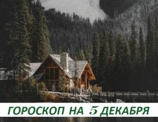 Гороскоп на 5 декабря: отпустишь прошлое — получишь будущее