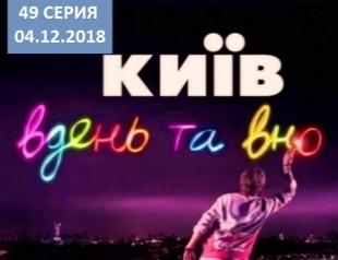 """Сериал """"Киев днем и ночью"""" 5 сезон: 49 серия от 04.12.2018 смотреть онлайн ВИДЕО"""