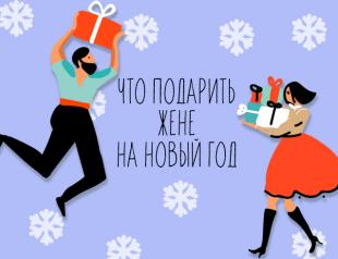 Что подарить жене на Новый Год 2019: ТОП лучших подарков