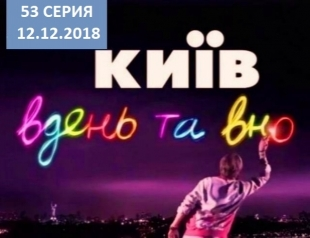 """Сериал """"Киев днем и ночью"""" 5 сезон: 53 серия от 12.12.2018 смотреть онлайн ВИДЕО"""