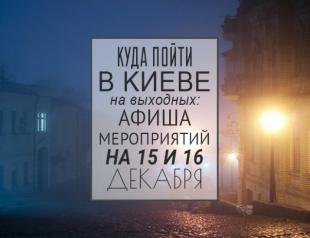 Куда пойти в Киеве на выходных: афиша мероприятий на 15-16 декабря