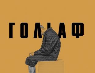 """Театр """"Мизантроп"""" ставит первый спектакль по Skype"""