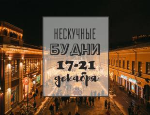 Нескучные будни: куда пойти в Киеве на неделе 17-21 декабря
