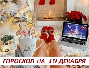 Гороскоп на 19 декабря: нужно менять не обстоятельства, нужно менять сознание