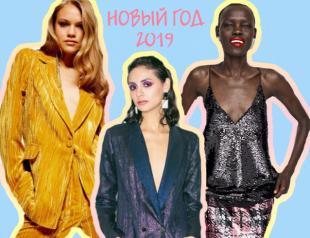 Новый год 2019: подбираем идеальный образ для праздничной вечеринки