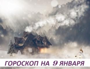 Гороскоп на 9 января: не задавай вопроса, если не знаешь, что будешь делать с ответом