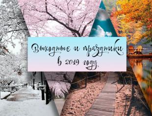 Выходные и праздники в 2019 году в Украине и мире: когда и сколько отдыхаем