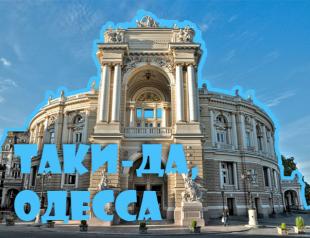 Таки-да, Одесса: что нужно обязательно посмотреть в городе