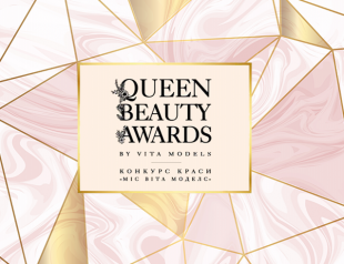 Не пропусти: в Киеве пройдет конкурс красоты Queen beauty awards
