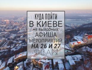 Куда пойти в Киеве на выходных: афиша мероприятий на 26 и 27 января